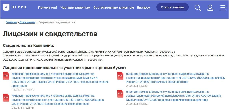 лицензии россии, топ надежных