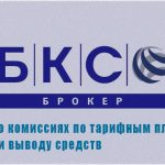 БКС брокер— комиссия по тарифным планам, а также тарифы на вывод средств