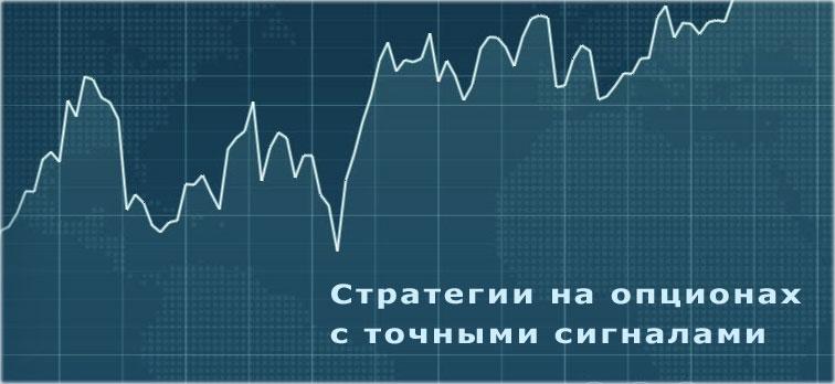 Стратегии бинарных опционов с точными сигналами. Обзор торговых тактик с экспирацией 60 секунд, 5 и 15 минут