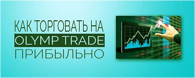 Olymp Trade— как заработать у брокера бинарных опционов сегодня, даже без вложений?