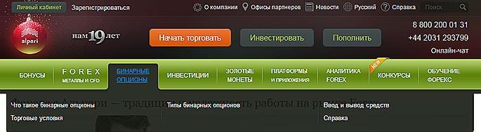 Демо счет в режиме онлайн от Альпари