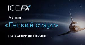 стартуем с Ice FX