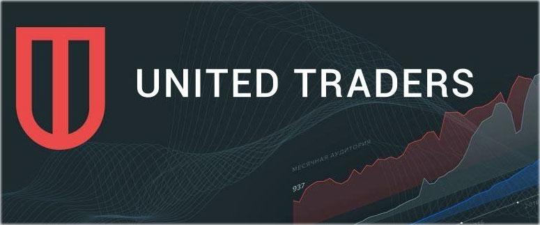 United Traders (Юнайтед Трейдерс), отзывы о брокере и его программе обучения для трейдеров