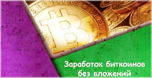 Заработок на криптовалюте без вложений. Все способы добычи и торговли данной валютой на сегодня