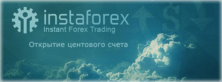 Как правильно открыть центовый счет в InstaForex?