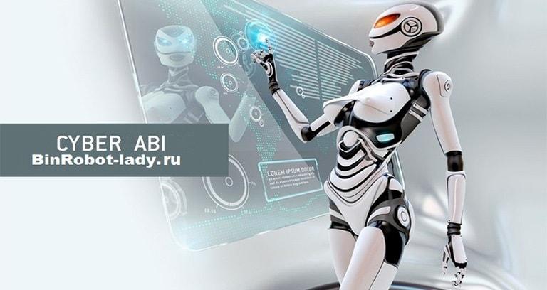 Лучший робот для торговли на Форекс/CFD— Binrobot-lady