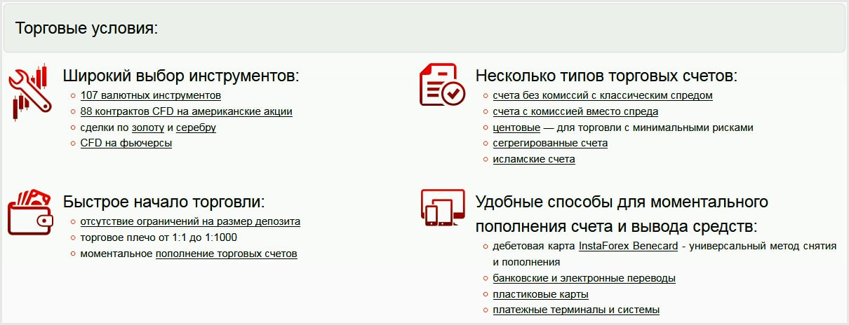 instaforex group условия