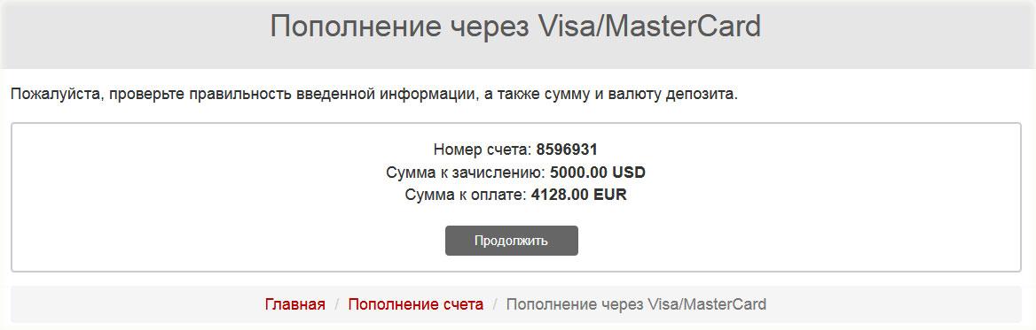 внесение данных по виза классик
