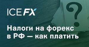 Налоги с торговли на Форексе в России: стоит ли платить?