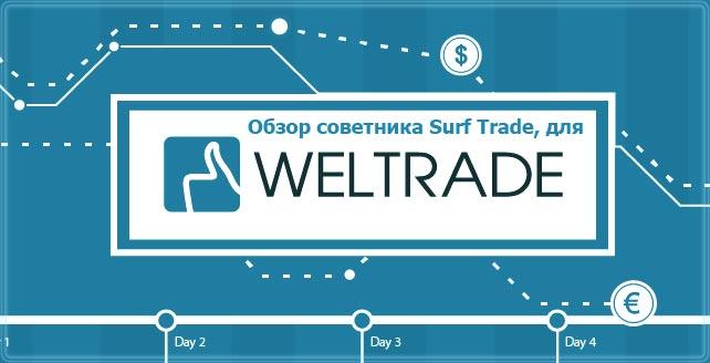 Советник для прибыльной торговли на платформе WelTrade + 50$