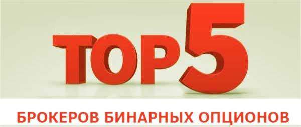 ТОП 5 надежных брокеров бинарных опционов 2018 года. Рейтинг проверенных компаний России