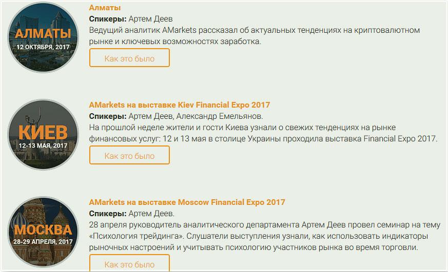 расписание семинаров Amarkets