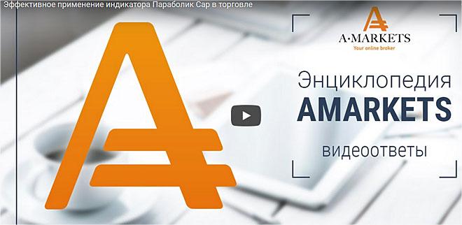 видео обзоры Amarkets