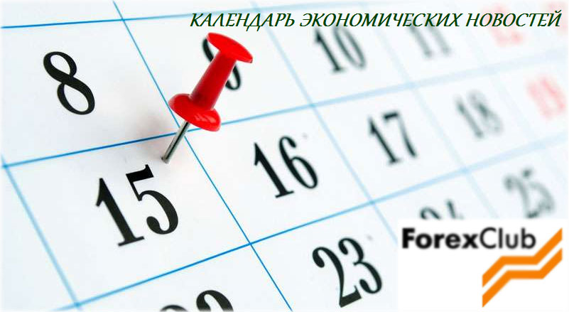 Ekonomicheskiy kalendar forex