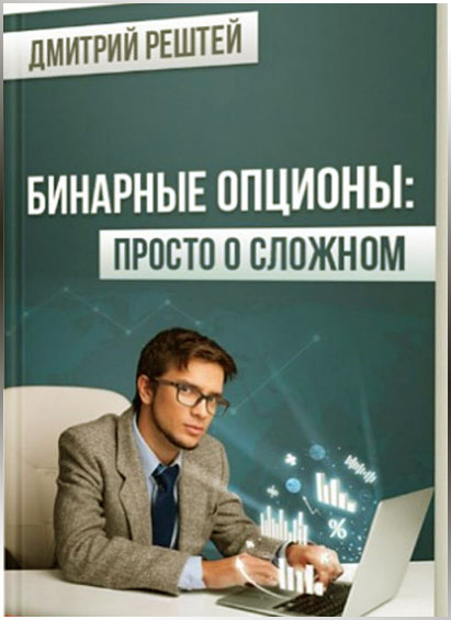 простая книга об опционах