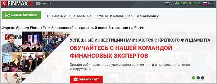 FinmaxFX— отзывы о Форекс брокере, а также обзор его торговых условий и платформы
