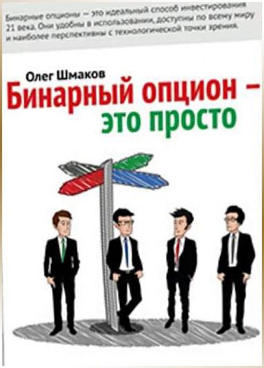 книга Шмакова