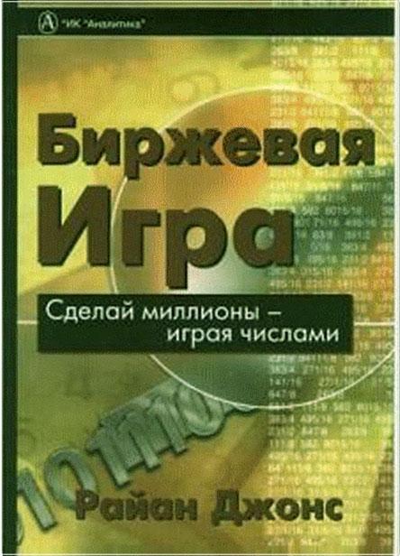 книги трейдинга: методики в примерах