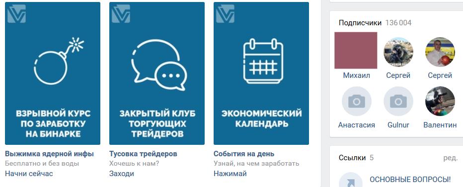 Трейдер Горцев Владимир – трейдинг или обман?