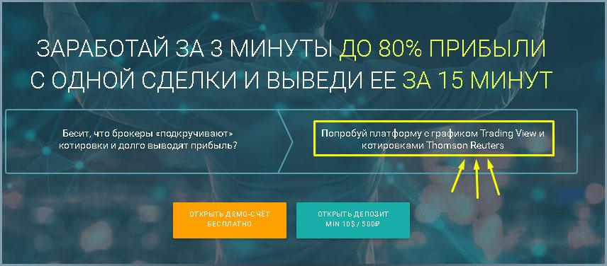 INTRADE.bar— обзор и отзывы о брокере бинарных опционов