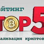 Капитализация криптовалют— обзор ТОП 5 рейтинга на 2019 год