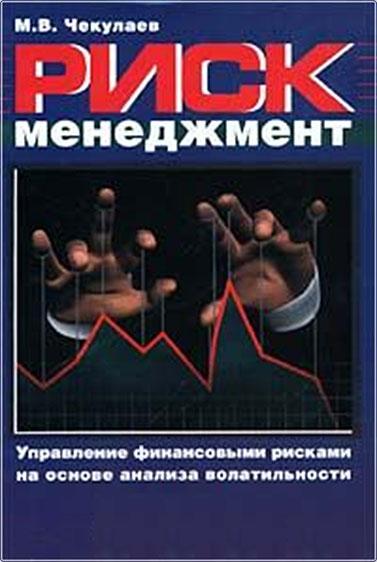примеры рисков менеджмента