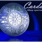 Криптовалюта Cardano— обзор и новости цифровой монеты. Перспективы её развития на 2019 год