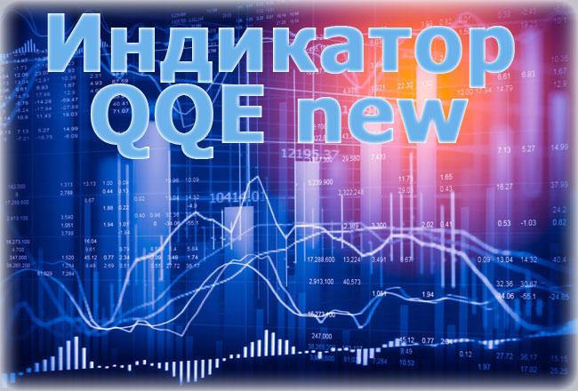 индикатор QQE new