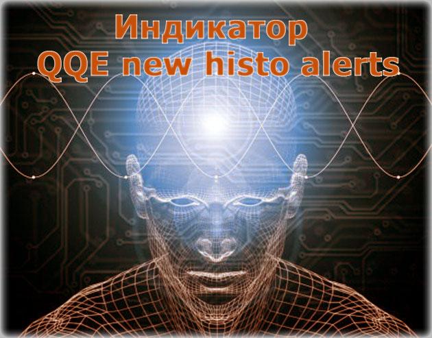 Индикатор QQE new histo alerts – описание обновлённой версии, его установка и детальная настройка