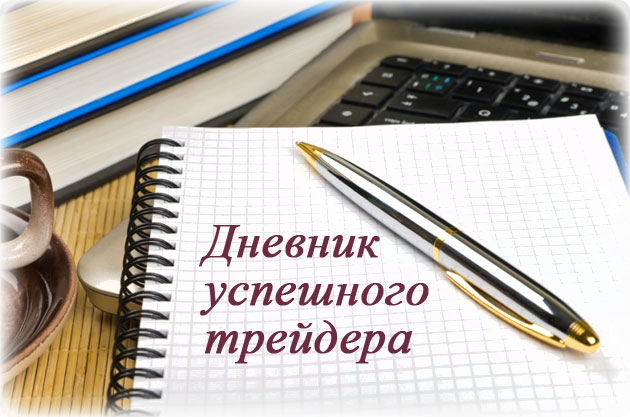 Как вести дневник успешного трейдера бинарных опционов? Наглядные примеры для начинающих