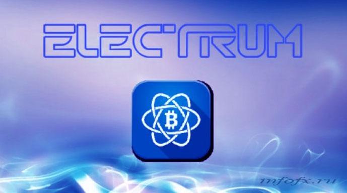 кошелёк Electrum