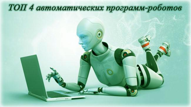 Программы— роботы для торговли на бирже Форекс. Обзор ТОП 4 работающих алгоритмов на 2019 год