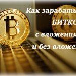 Как зарабатывать деньги на криптовалюте биткоин? 2 рабочих метода заработка с вложениями и без