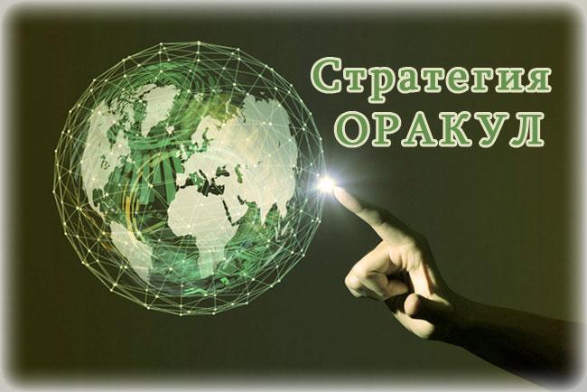 Стратегия Оракул – описание и правила успешной торговли по данному методу Форекс