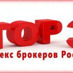 Каким Форекс брокерам можно доверять? ТОП 3 лучших брокерских компаний России
