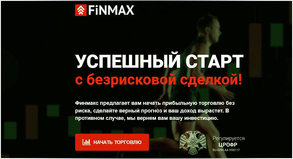 Финмакс с выводм средств