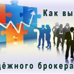 Как выбрать надёжного брокера для покупки и торговли акциями?
