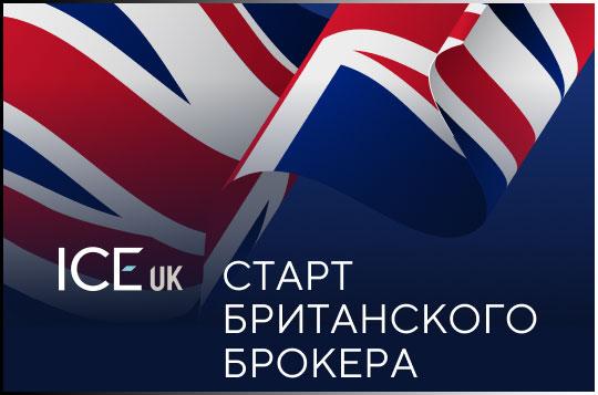 ICE UK— новый брокер с британской пропиской