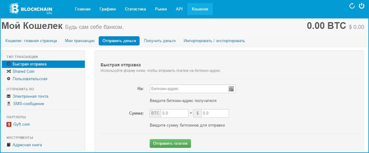 интерфейс колелька на русском