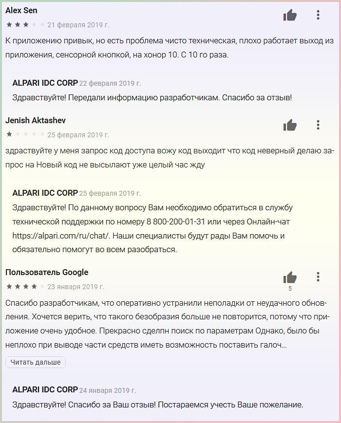 Alpari-Invest реальные отзывы