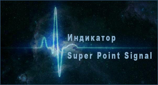 Индикатор Super Point Signal— обзор, настройки, а также правила работы со стрелочником