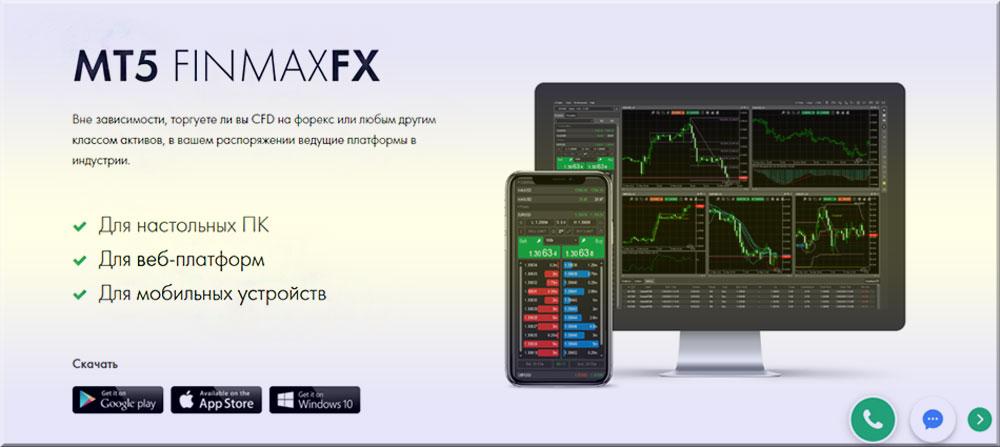 честный брокер FinmaxFX