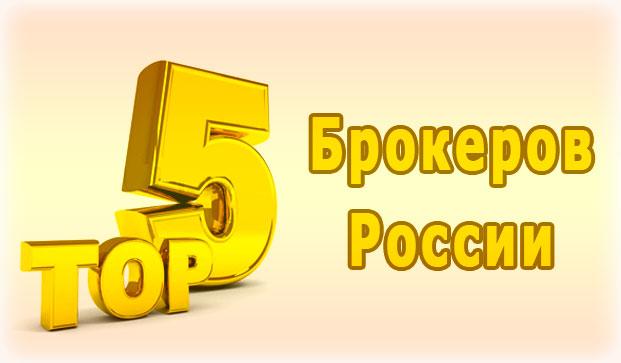 Банки дилеры. ТОП 5 брокеров, предоставляющих услуги Форекс в России