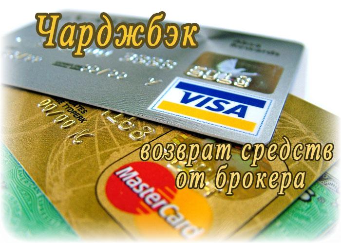 Возврат денег от брокера через сервисы банковских карт Visa и MasterCard без предоплаты